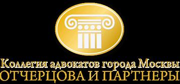 Коллегия адвокатов города Москвы «Отчерцова и партнеры»