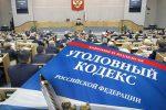 Изменения в УК РФ в статьи об экономических и коррупционных преступлениях в 2016 году