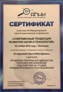 Отчерцова Ольга Викторовна - грамота